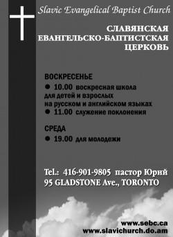 Славянская Евангельско-Баптисткая Церковь