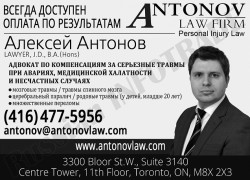 Антонов Алексей  Antonov Law Firm