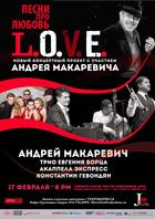 L.O.V.E. - новый концертный проект с участием Андрея Макаревича