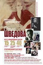 Ольга Шведова - Юбилейный творческий вечер