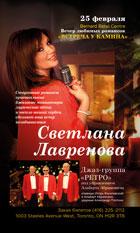 Светлана Лавренова