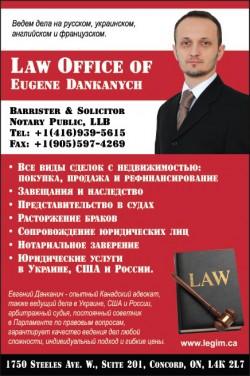 Eugene Dankanych, LLB