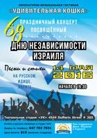 Праздничный концерт посвященный Дню независимости Израиля