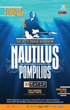 """NAUTILUS POMPILIUS - """"30 лет под водой"""""""