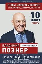 Владимир Познер - творческий вечер