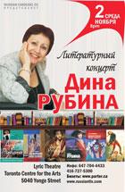 Дина РУБИНА