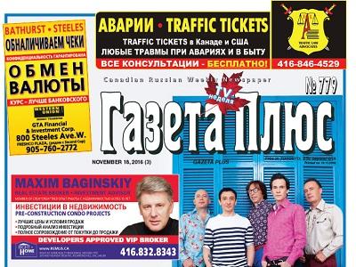 gazeta-plus-779
