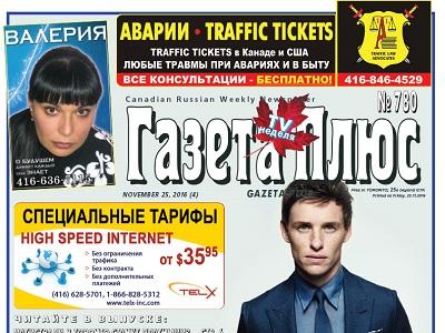 gazeta-plus-780