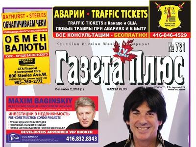 gazeta-plus-781