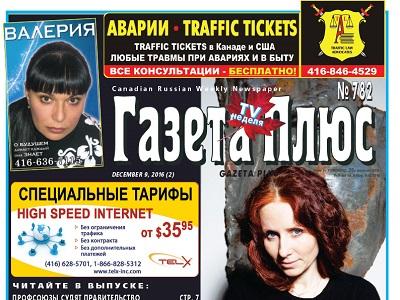 gazeta-plus-782
