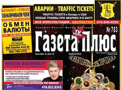 gazeta-plus-783
