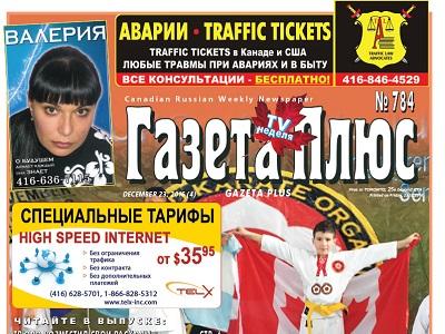 gazeta-plus-784