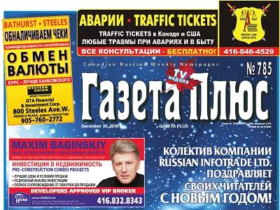 gazeta-plus-785