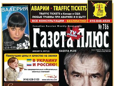 gazeta-plus-786