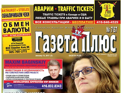 Gazeta-Plus-787