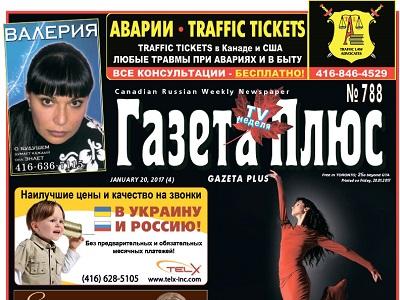 Gazeta-Plus-788