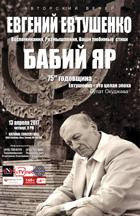 Евгений Евтушенко - Бабий Яр