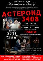 АСТЕРОИД 3408