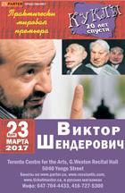 """Виктор Шендерович - """"Куклы - 20 лет спустя"""""""