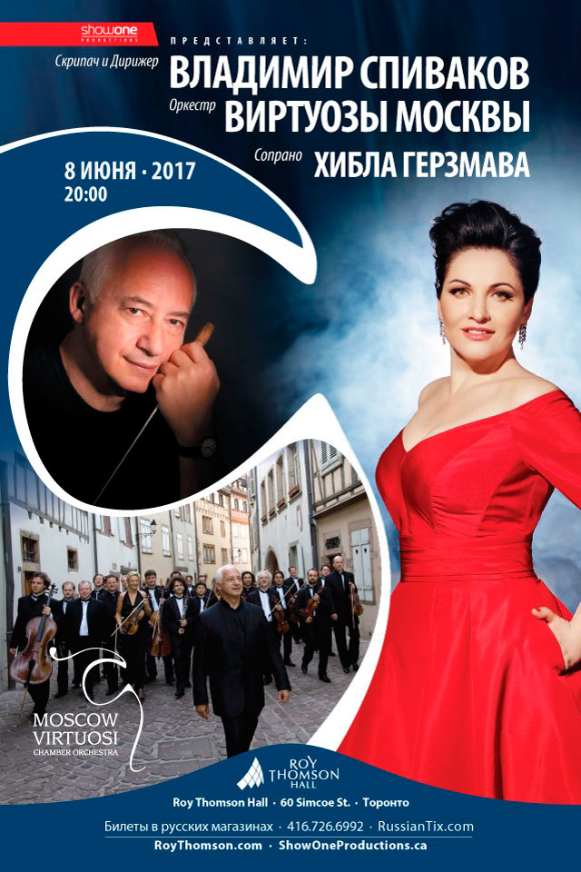 MOSCOW VIRTUOSI - chamber orchestra