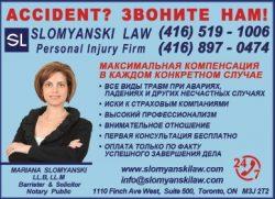 Mariana Slomyanski, LL.B, LL.M, Barrister & Solicitor, Notary Public
