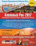 Кленовый Рок - 2017. Фестиваль Русского Рока и Бардовской Песни