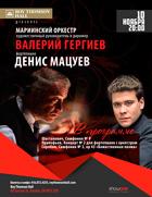 Мариинский оркестр - худ.рук. и дирижер - Валерий Гергиев, фортепиано - Денис Мацуев