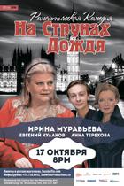 """Романтическая комедия - """"На Струнах Дождя"""""""