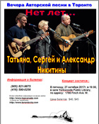 """Нет лет..."" - Татьяна, Сергей и Александр Никитины"