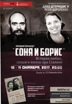 """""""СОНЯ И БОРИС"""" - История любви, семьи и жизни при Сталине"""