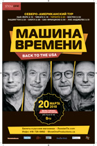 "МАШИНА ВРЕМЕНИ ""Back to the USA"""