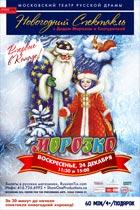МОРОЗКО. Новогодний Спектакль с Дедом Морозом и Снегурочкой