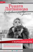 Рената Литвинова в откровенном разговоре со зрителем