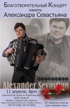 Благотворительный Концерт памяти Александра Севастьяна