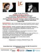 """""""Вечера Еврейской Культуры"""". Пианист Евгений Кисин и писатель Борис Сандлер."""