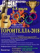 ТОРОНТЕЛЛА-2018