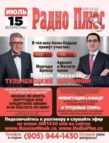 Радио Плюс – эфир 15 июля. В гостях Михаил Тульченецкий и Николай Щербинин