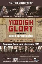 YIDDISH GLORY - Забытые песни Второй мировой войны