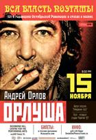 """Андрей Орлов """"Орлуша"""""""