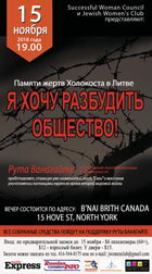 """""""Я хочу разбудить общество!"""" - Памяти жертв Холокоста в Литве"""