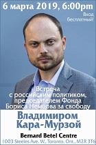 Встреча с российским политиком - Владимиром Кара-Мурзой