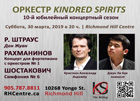 Оркестр KINDRED SPIRITS