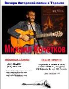 Вечера авторской песни в Торонто - Михаил Кочетков