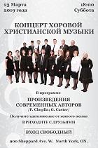 Концерт хоровой христианской музыки