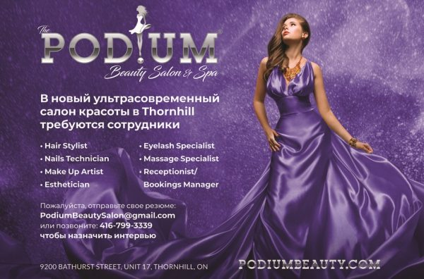 PODIUM. Beauty Salon & Spa