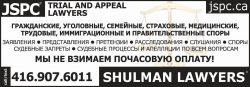 JSPC Trial and Appeal Lawyers. Shulman Lawyers