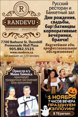 RANDEVU  Restaurant & Banquet Hall
