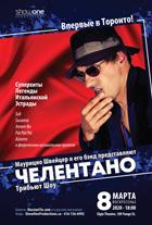 Маурицио Швейцер и Бэнд –  ЧЕЛЕНТАНО. Tribute Show –  Только один концерт!